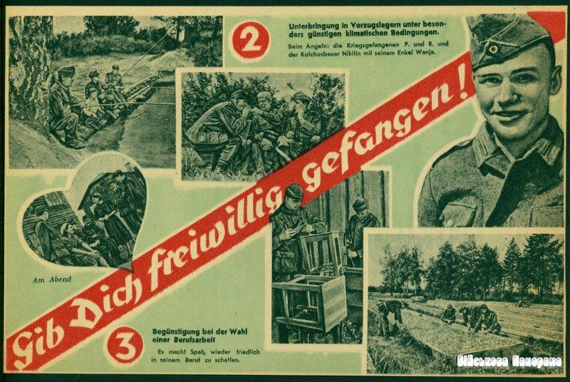 Радянські перепустки в полон для німецьких солдатів