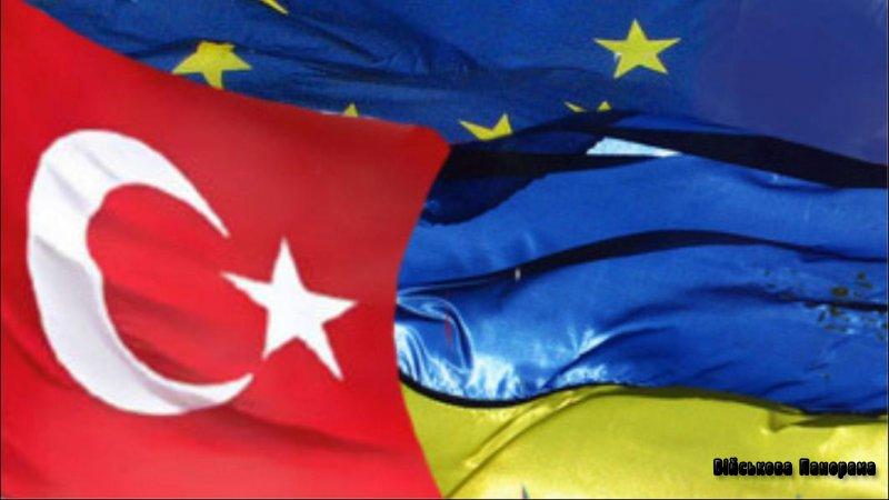 Геополітична короткозорість Євросоюзу щодо Туреччини та України