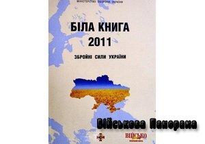 Біла книга – 2011. Збройні Сили України