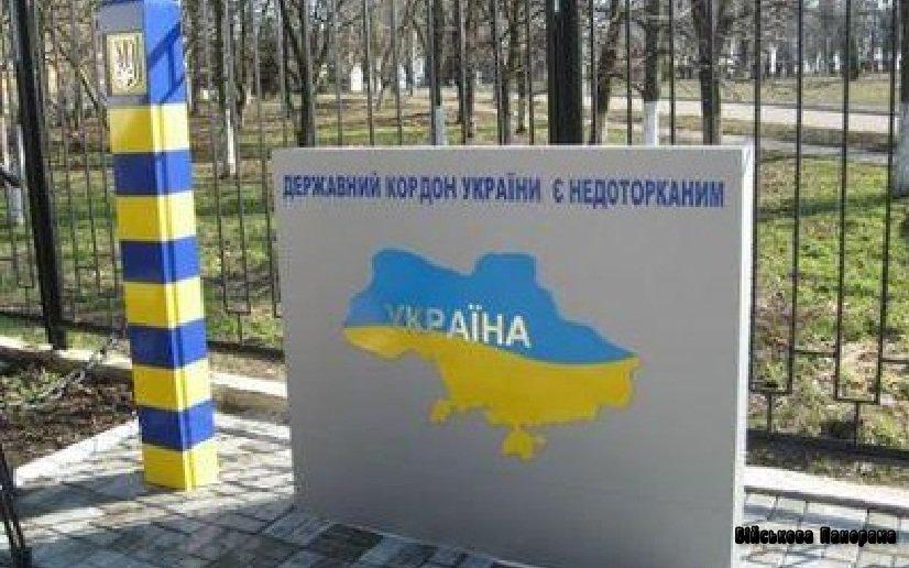Державна прикордонна служба України підпорядкована МВС