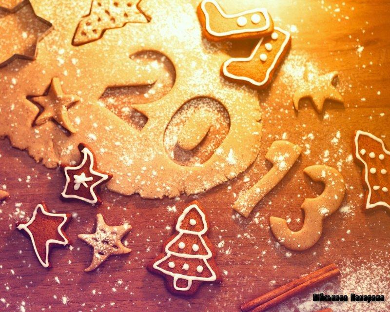 З Новим 2013 роком!