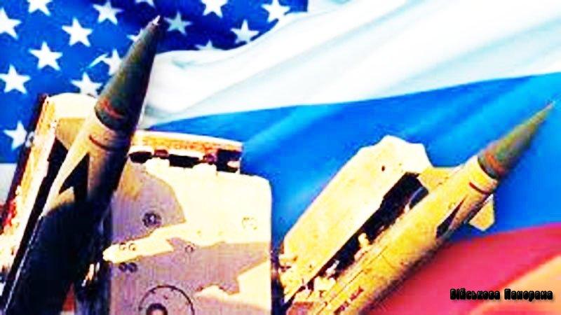 Гонка роззброєння між США і Росією почалася?