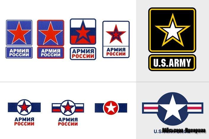 Міноборони РФ обирає емблему «Армія Росії» — всі варіанти є різнокольоровими клонами символіки армії США
