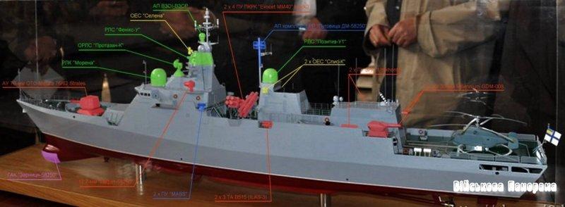 Укрспецекспорт продемонструє вперше розсекречений макет «Проекту — 58250» (Корвет) на Міжнародній виставці «Зброя та Безпека-2013»