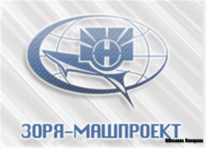 Політика Укроборонпрому спрямована на збереження ДП «Зоря»-«Машпроект» у державній власності