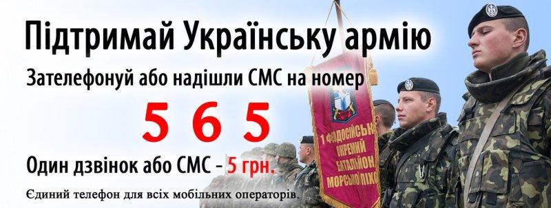На потреби української армії перерахували понад 113 млн грн
