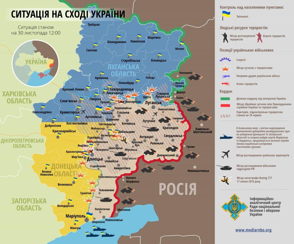 Карта АТО станом на 30 листопада