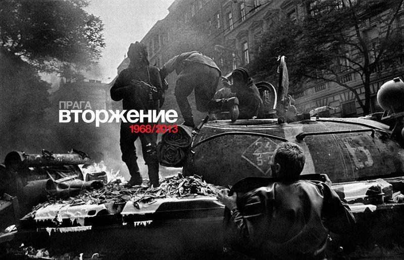 Вторгнення СРСР до Чехословаччини