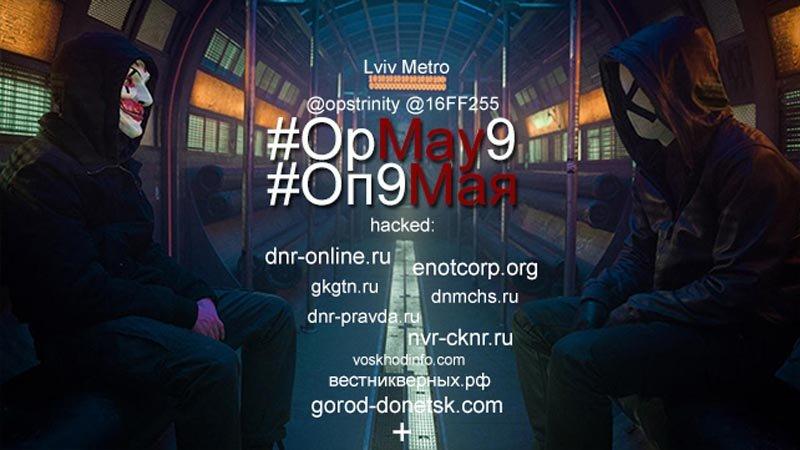 # OpMay9: як група українських хакерів зірвала перемогобісся терористів