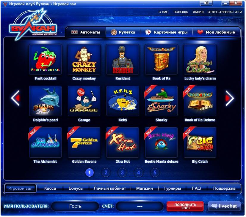 Качественный азартный отдых от казино Вулкан