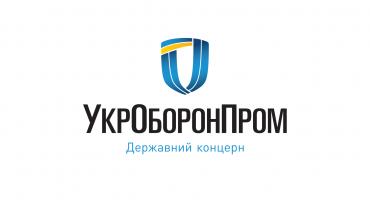 """""""Укроборонпром"""" погодив з мінекономрозвитку можливість корпоратизувати ще 5 підприємств"""