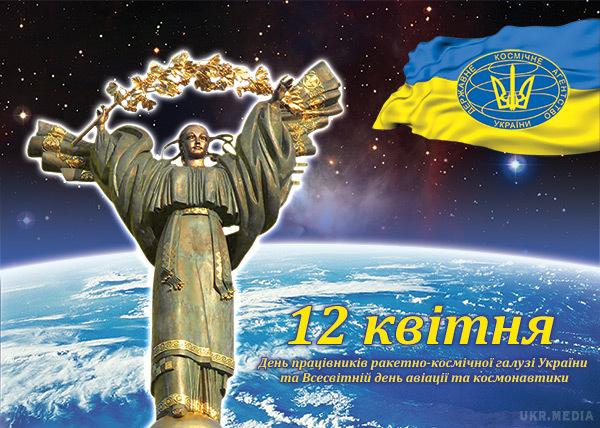 12 квітня — День працівників ракетно-космічної галузі України