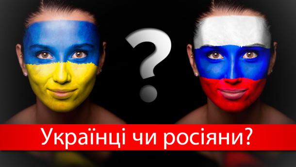 Скільки українців вважають себе росіянами за національністю: інфографіка
