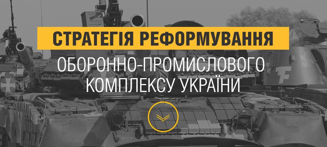 Укроборонпром представив стратегію реформування на окремому сайті