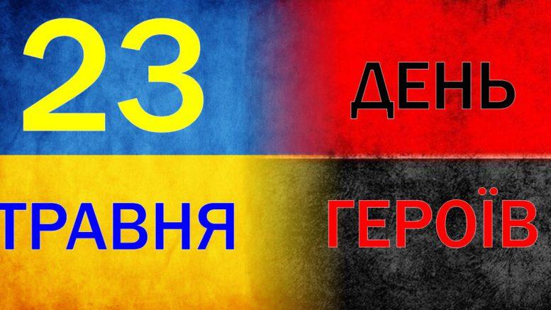 Сьогодні – День Героїв України!